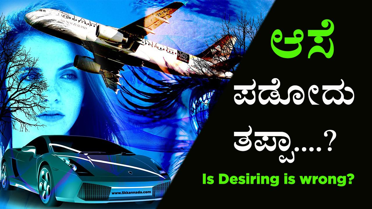 ಆಸೆ ಪಡೋದು ತಪ್ಪಾ? Is desiring is wrong? Kannada Life Changing Article
