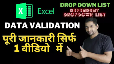 Data Validation in excel in hindi