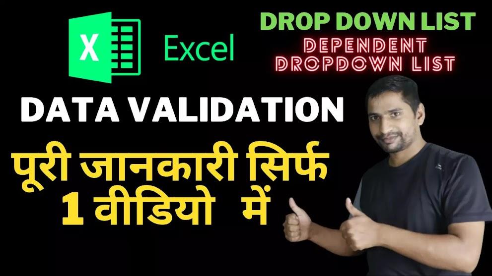 Data Validation in excel in hindi | DATA VALIDATION कैसे करे |