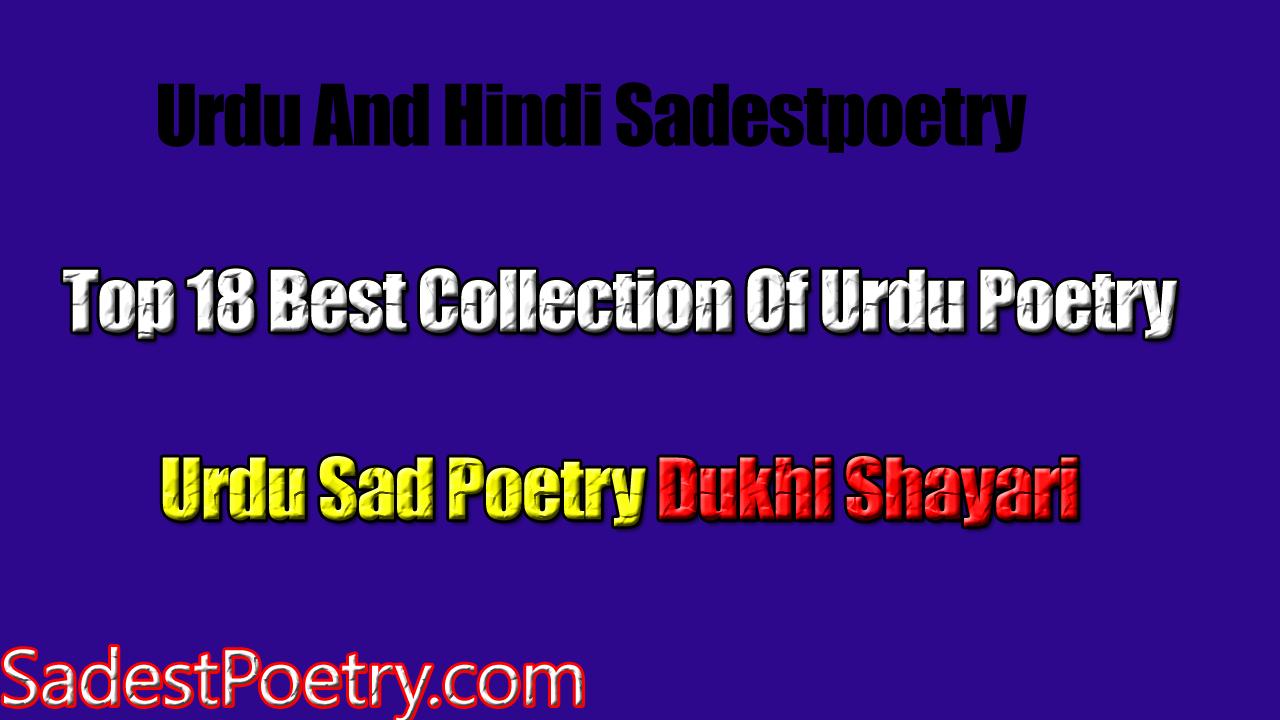 Top 18 best collection of urdu sadestpoetry