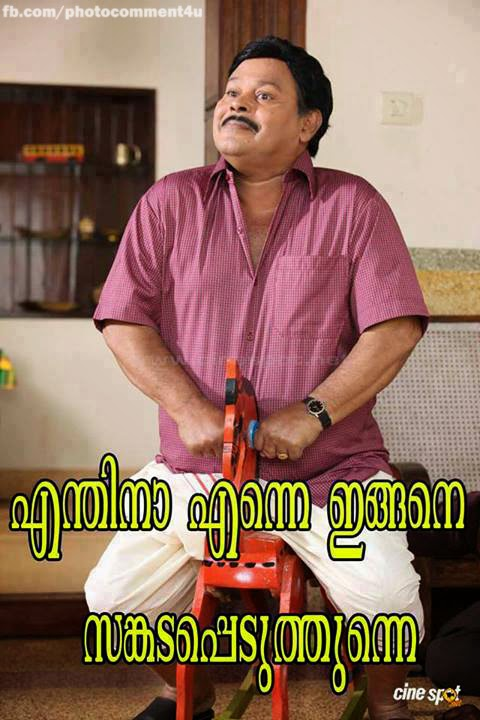 Malayalam Funny Dialogues For Facebook Whatsapp Google Plus