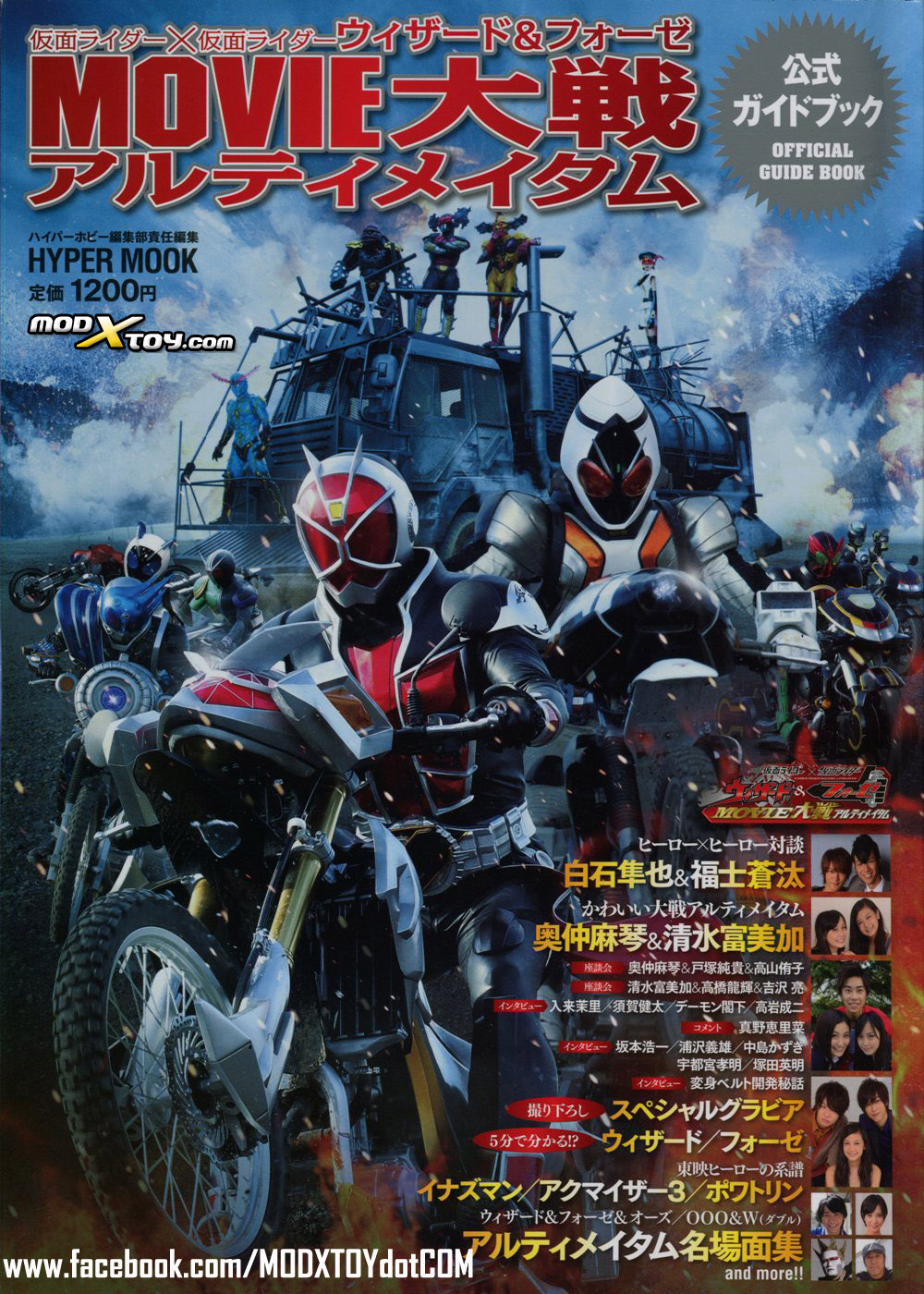 Kamen rider fourze full cast - Studio movie grill coupon december 2015