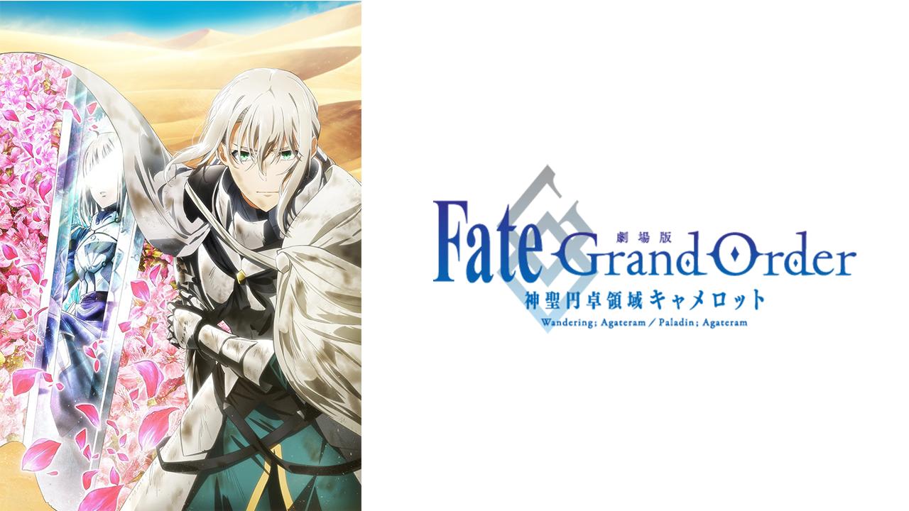 Fate/Grand Order: Shinsei Entaku Ryouiki Camelot 2 - Paladin; Agateram Sub Español HD