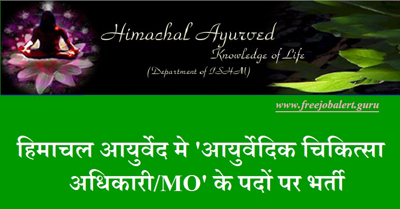 Himachal Ayurved Recruitment 2018