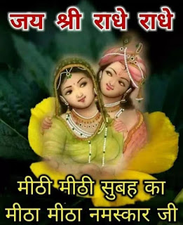 text images of radhe krishna