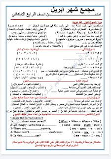 امتحان مجمع متعدد التخصصات الصف الرابع الابتدائى منهج ابريل كل المواد