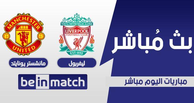 مقابلة ليفربول ومانشستر يونايتد اليوم
