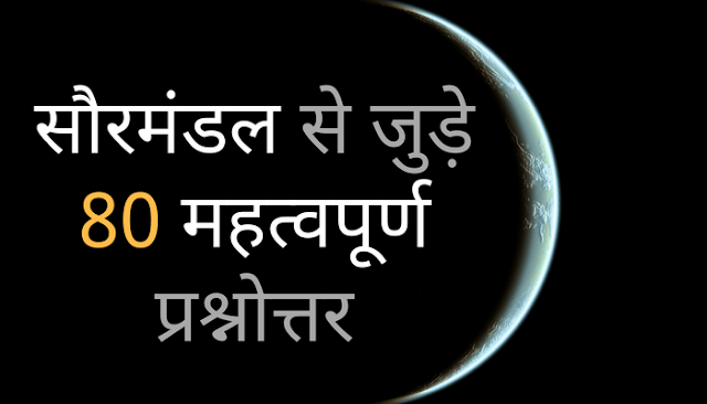 Solar System Quiz in Hindi