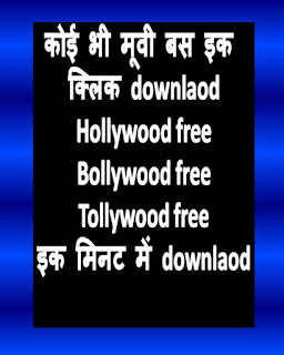 Download-New-Movies-For-Free/New-Movie-Download-Kaise-Kare;