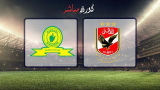 مشاهدة مباراة الأهلي وماميلودي سونداونز بث مباشر 13-04-2019 دوري أبطال أفريقيا
