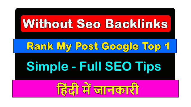 Without Seo Backlinks Google Par Rank Kaise Kare Full Tips