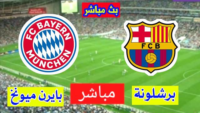 موعد مباراة برشلونة وبايرن ميونخ بث مباشر بتاريخ 14-08-2020 دوري أبطال أوروبا