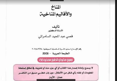 تحميل كتاب المناخ والأقاليم المناخية للدكتور قصي عبد المجيد السامرائي pdf،المناخ والأقاليم المناخية