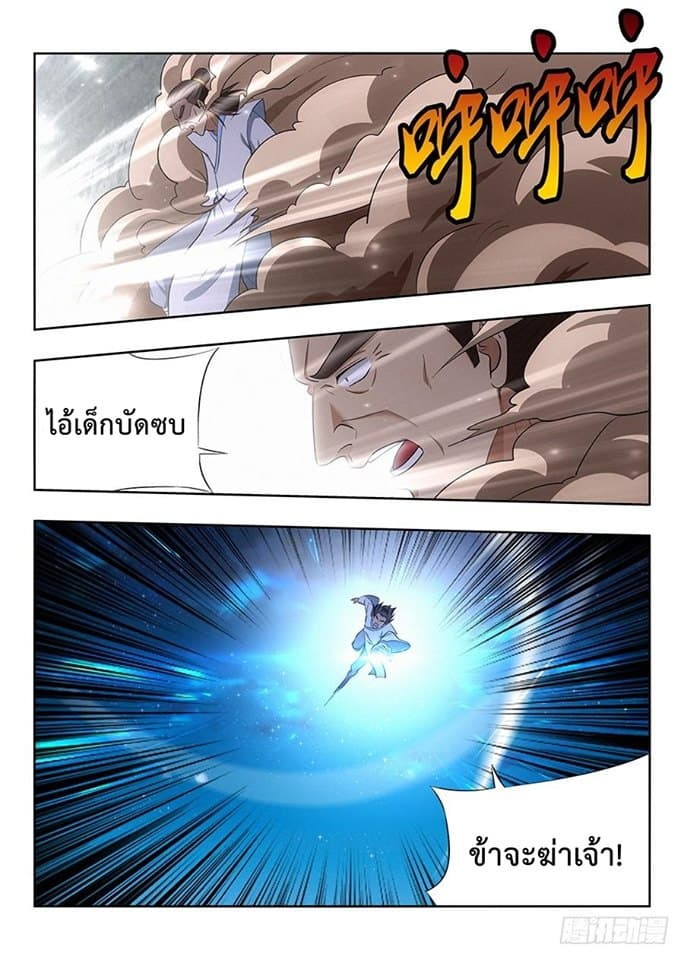 Strongest Anti M.E.T.A. - หน้า 13