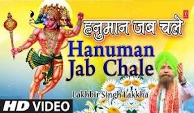 हनुमान जब चले Hanuman Jab Chale Lyrics - Lakhbir Singh Lakkha