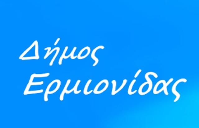 Δήμος Ερμιονίδας: Ας γιορτάσουμε την Ανάσταση τηρώντας όλα τα μέτρα προστασίας