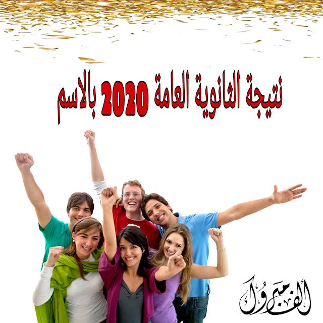 نتيجة الثانوية العامة بالاسم 2020
