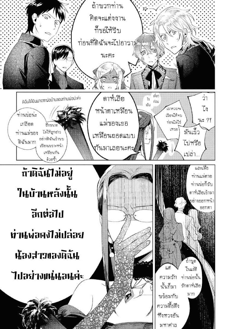Though I May Be a Villainess, I ll Show You I Can Obtain Happiness - หน้า 24