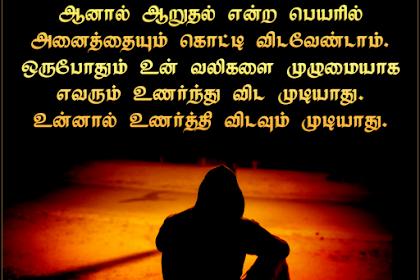 உன் கவலைகளுக்கு ஆறுதல்... Kavalaigal Tamil Life Quote...