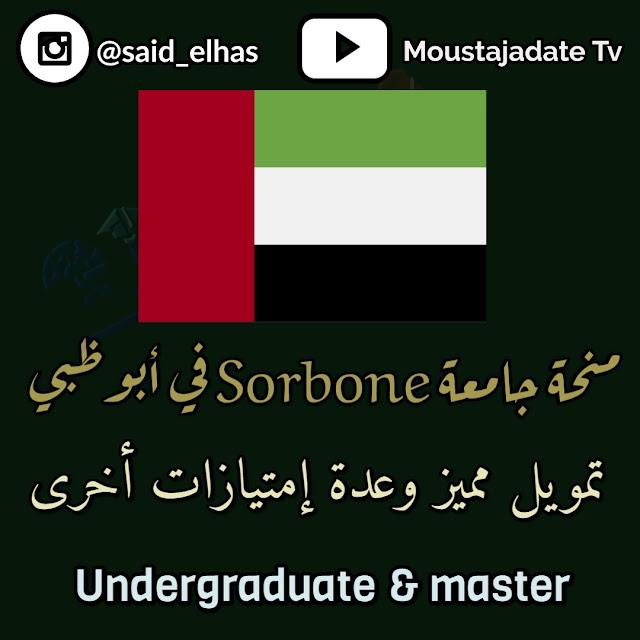 فرصة للطلاب العرب للحصول على منحة  لدراسة البكالوريوس والماجستير في أبوظبي