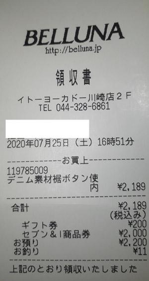 ベルーナ イトーヨーカドー川崎店 2020/7/25 のレシート
