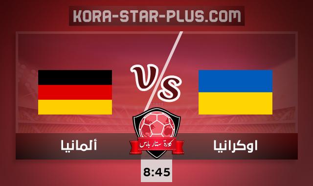 مشاهدة مباراة اوكرانيا وألمانيا كورة ستار بث مباشر اليوم 10-10-2020 في دوري الأمم الأوروبية