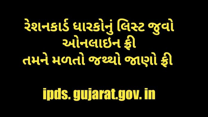 RATION CARD Know Your Entitlement @ipds.gujarat.gov.in