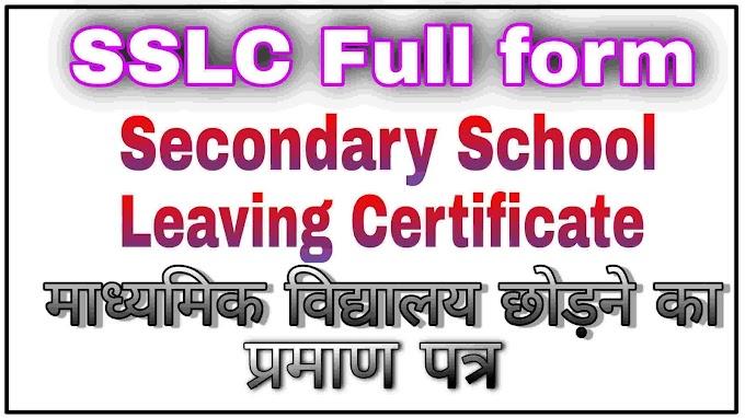 [SSLC] का Full form | 2021 में SSLC का क्या होता है मतलब 😱