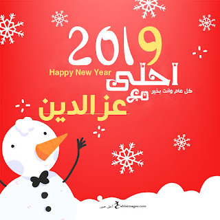2019 احلى مع عز الدين