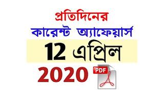 12th April Current Affairs Bengali pdf