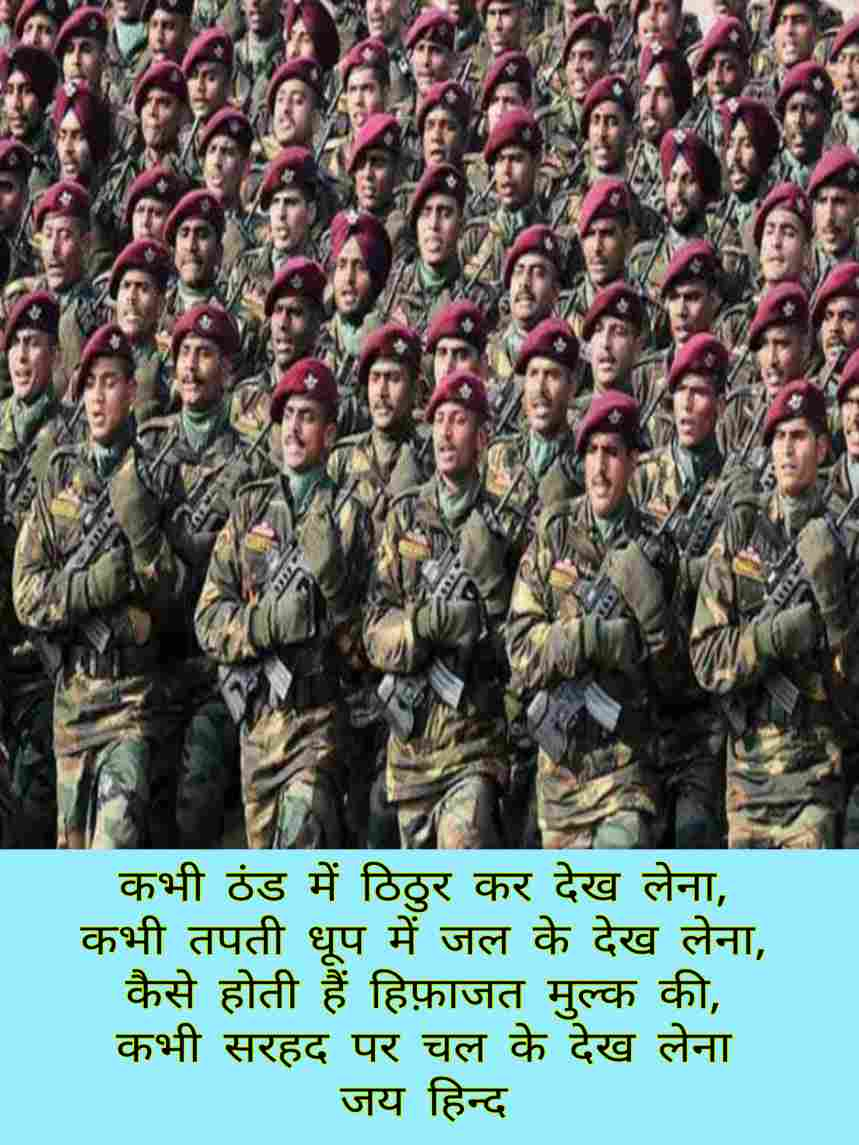 Army Photo Shayari
