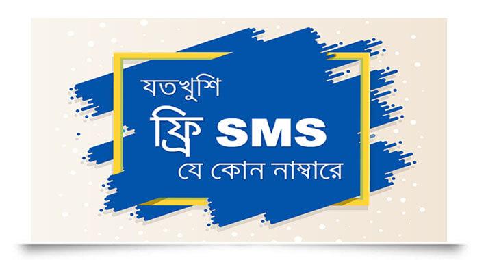 ফ্রী SMS, সাথে আছে আয় করার সুযোগ