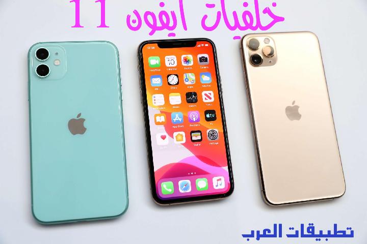 خلفيات ايفون 11 وايفون 11 برو وآيفون ماكس الاصليه تطبيقات العرب