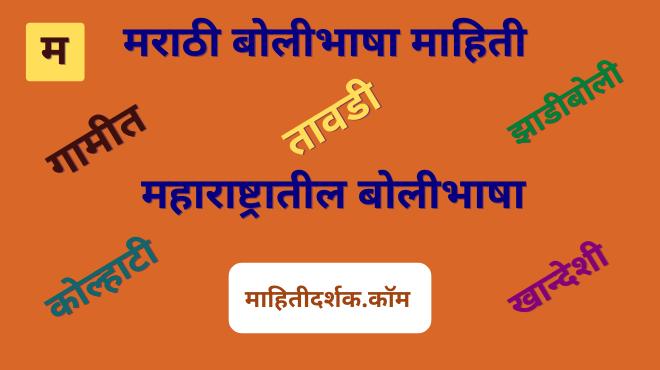 Marathi Bhashechi Mahiti