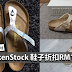BirkenStock 鞋子5月份大减价!折扣RM100!
