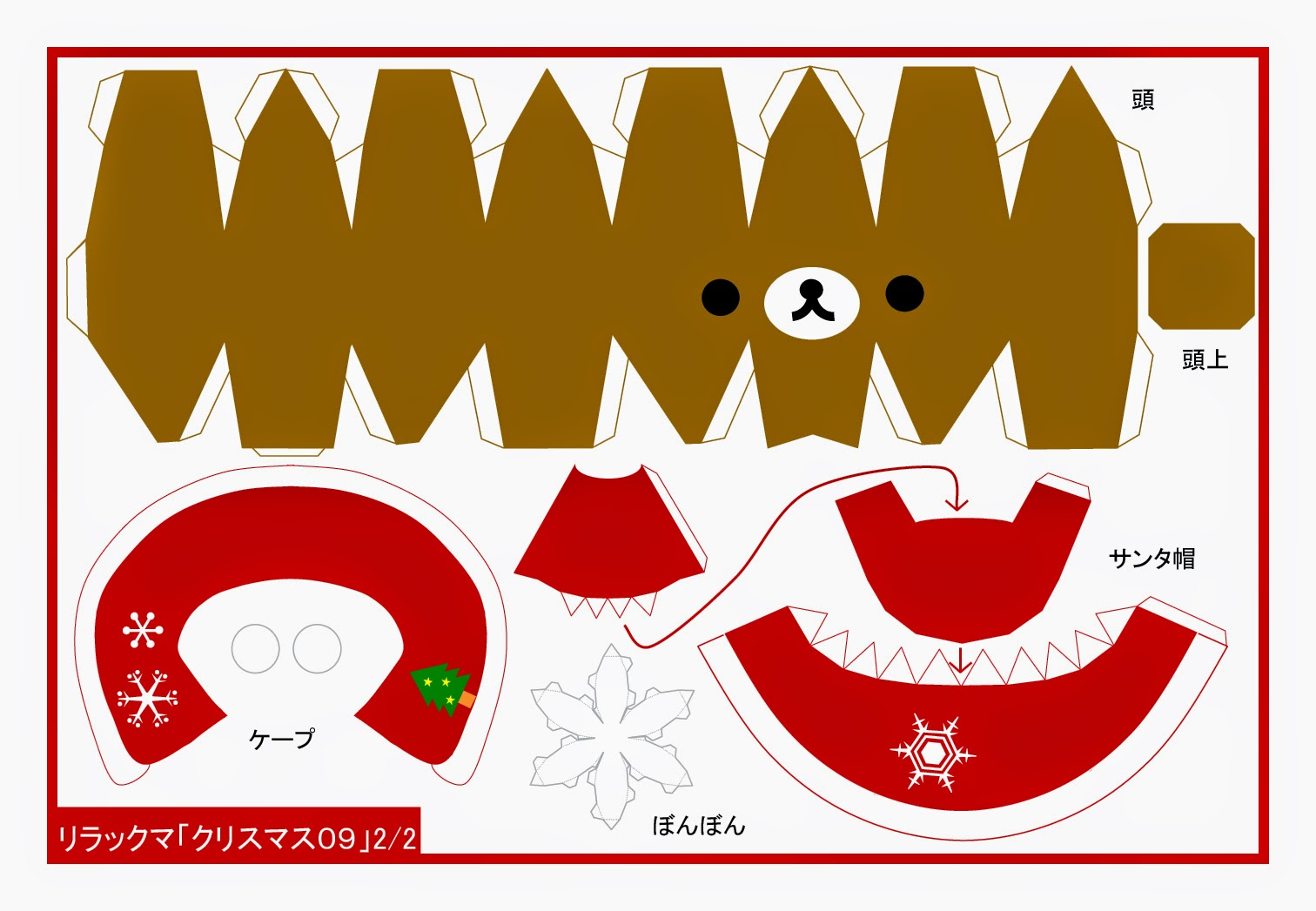 Impress moment rilakkuma free printable christmas paper crafts rilakkuma free printable christmas paper crafts source asukasakumo jeuxipadfo Images