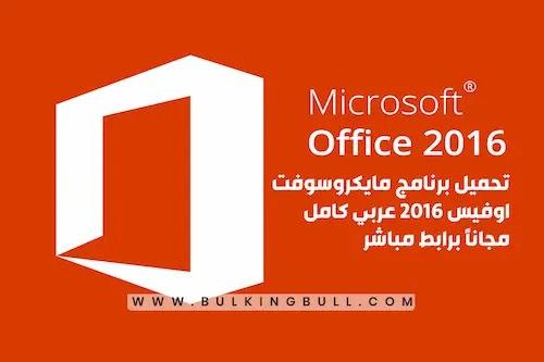 تحميل مايكروسوفت اوفيس 2016 عربي كامل نسخة نهائية microsoft office 2016 مجانا