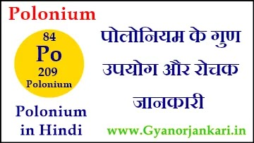 पोलोनियम (Polonium) के गुण उपयोग और रोचक जानकारी Polonium in Hindi