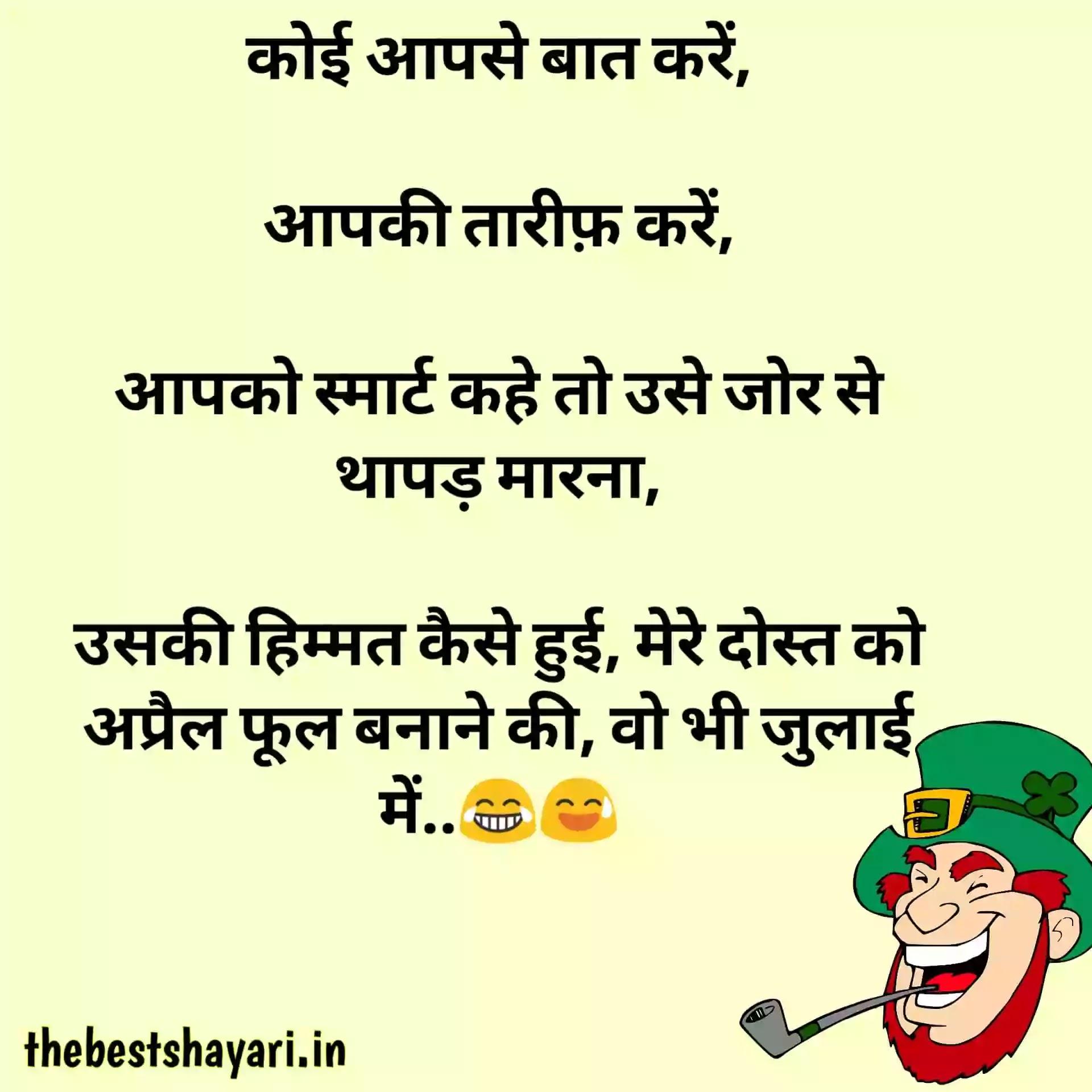 Friends funny jokes in Hindi