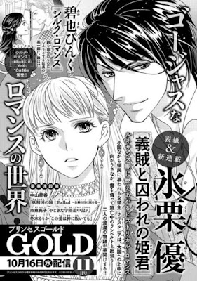 Manga: You Higuri comenzará un nuevo manga historico en octubre.