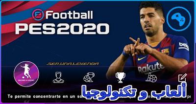 لعبة pes 2020 lite