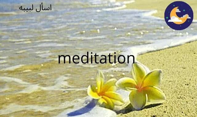 التأمل | Meditation