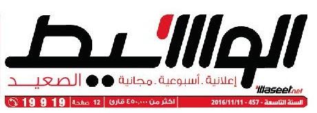 جريدة وسيط الصعيد عدد الجمعة 11 نوفمبر 2016