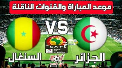 موعد وتوقيت مباراة الجزائر والسنغال اليوم بث مباشر