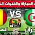 مباراة الجزائر و السنغال بث مباشر 19-07-2019 نهائي كأس الأمم الأفريقية مباشر كوره لايف