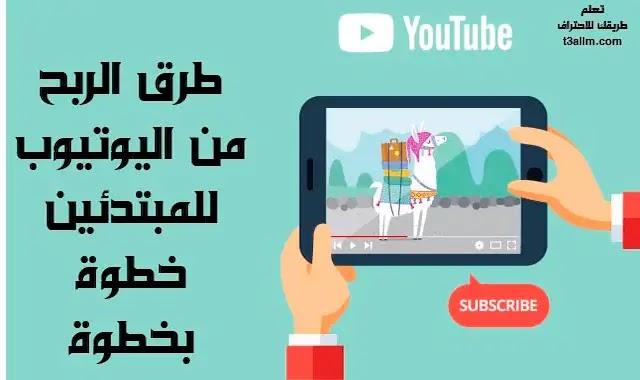 الربح من اليوتيوب - كيفية الربح من اليوتيوب (خطوة بخطوة للمبتدئين)