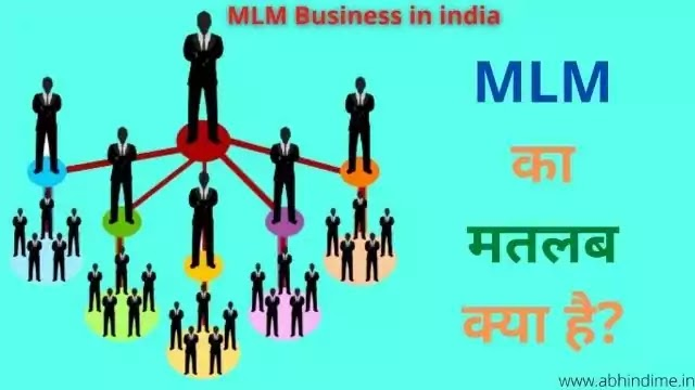 MLM meaning in hindi