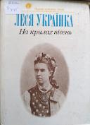 Леся Українка На крилах пісень книга