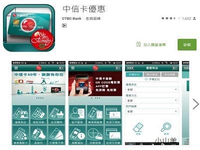 中信卡優惠app