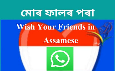 Assamese WhatsApp Scripts for Independence Day Wish